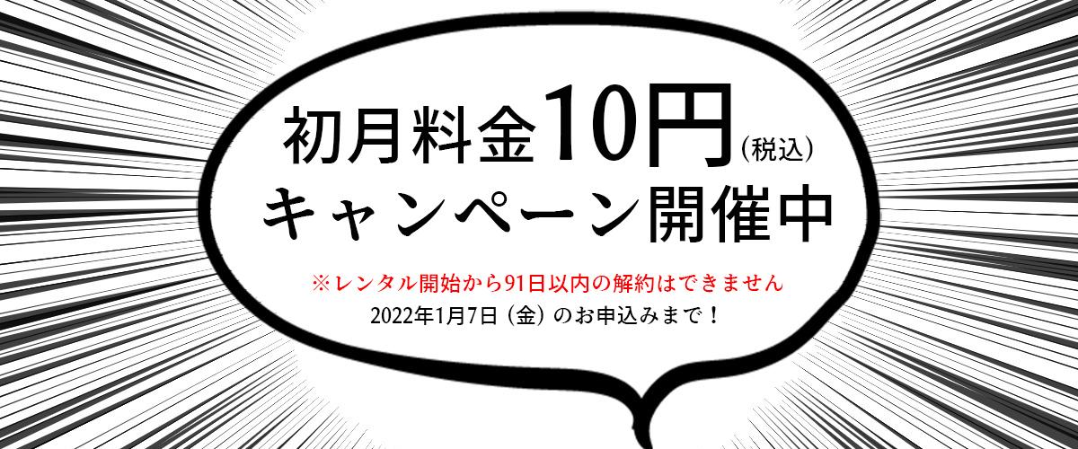 初月料金10円キャンペーン