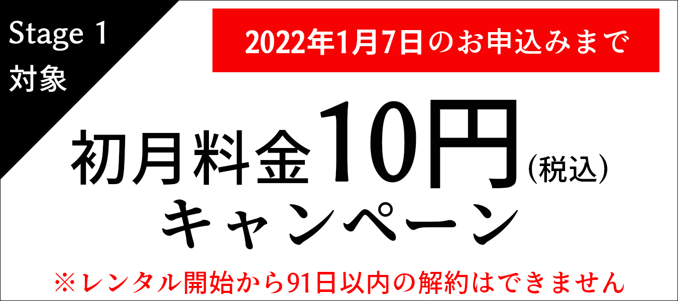 PlayG!初月料金10円キャンペーン