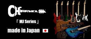 日本製シャーベル・ギター