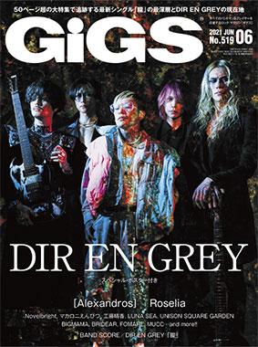 GiGS 6月号