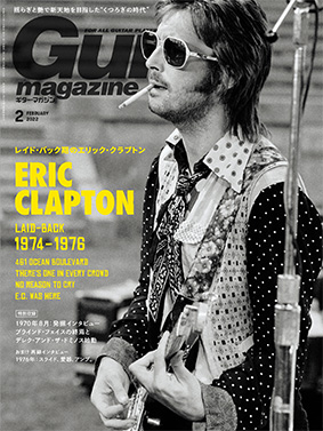 Guitar magazine 2月号