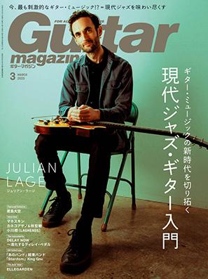 Guitar magazine3月号