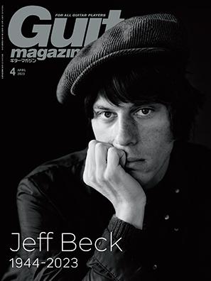 Guitar magazine4月号