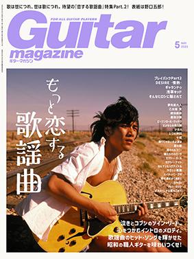 Guitar magazine5月号