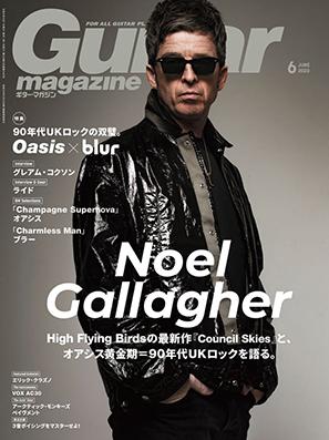 Guitar magazine 6月号
