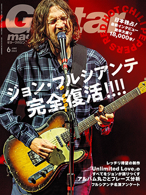 Guitar magazine6月号