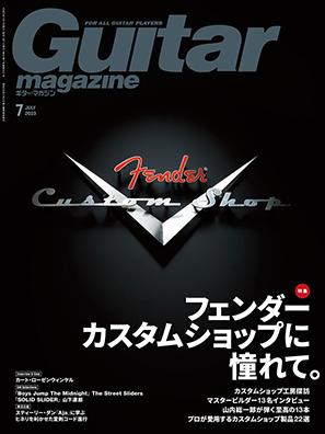 Guitar magazine7月号