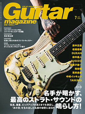 Guitar magazine 7月号