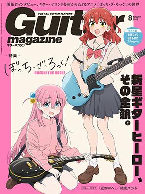 Guitar magazine 8月号