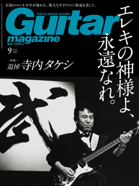 Guitar magazine9月号