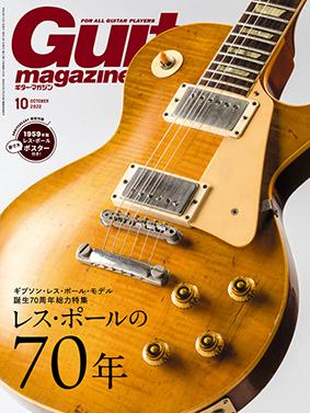 Guitar magazine10月号