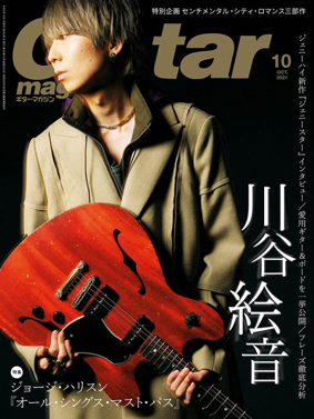 Guitar magazine 10月号
