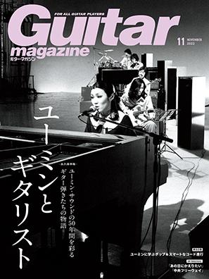 Guitar magazine11月号