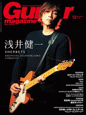 Guitar magazine12月号