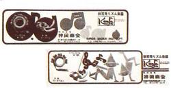 神田商会創業当時