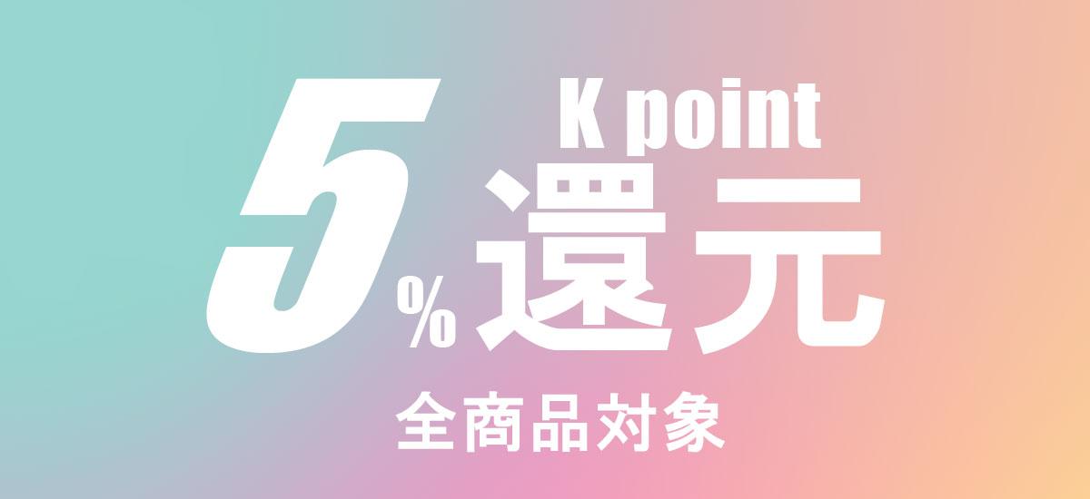 Kポイント5%