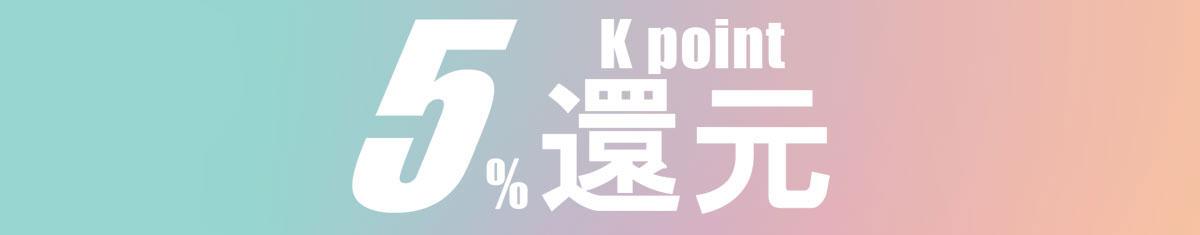 5%Kポイント還元
