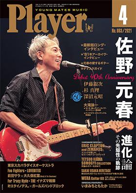 Player 最新刊