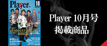 player8月号