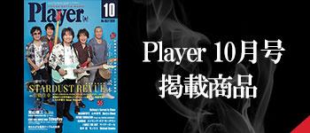 player10月号