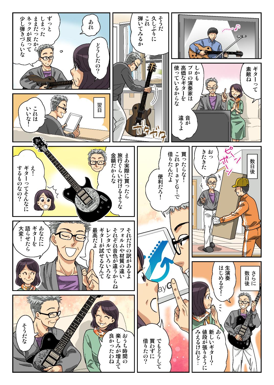 STORY3