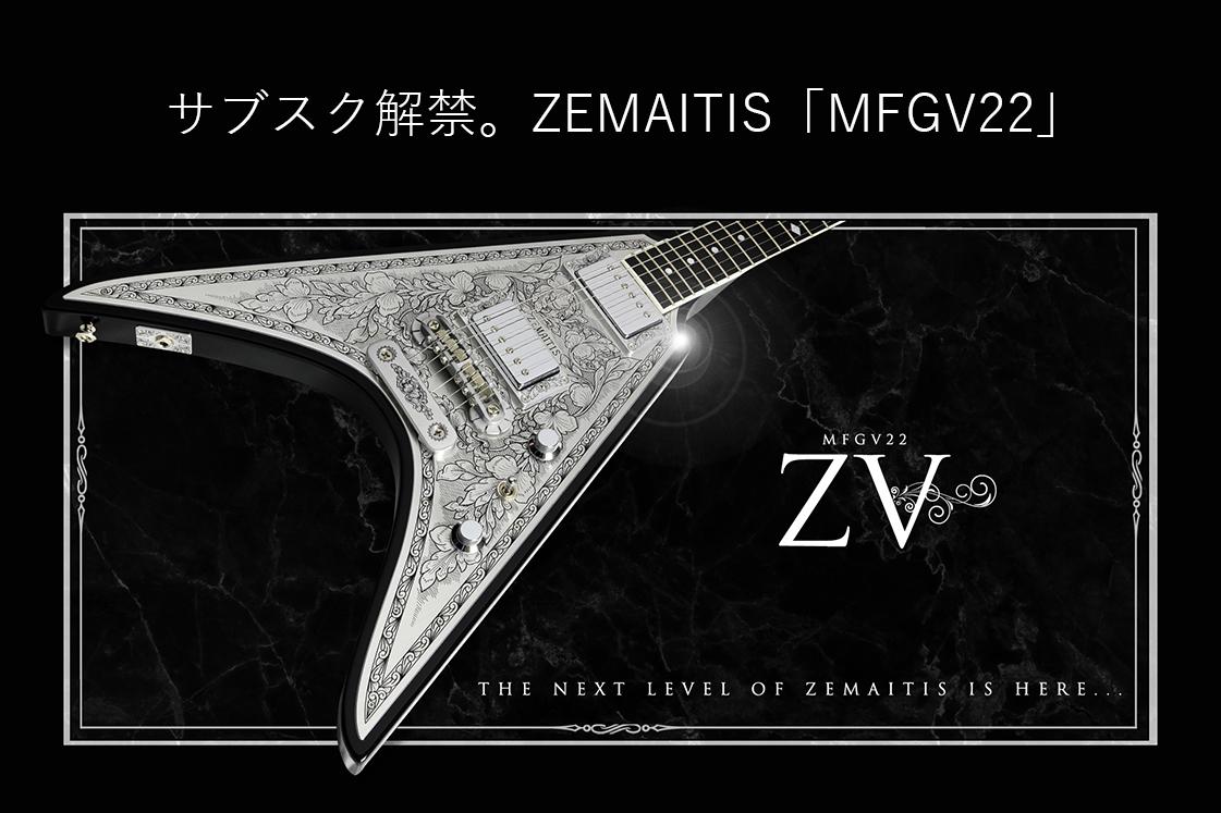 Zemaitis Metal Fronts MFGV22