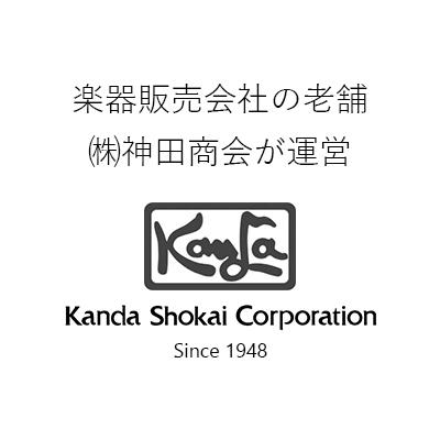 楽器販売会社の老舗である株式会社神田商会が運営