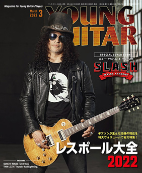 YOUNG GUITAR 最新刊