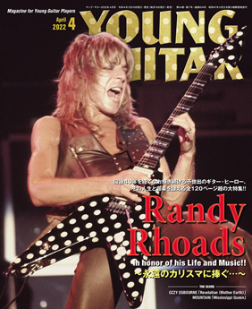 YOUNG GUITAR 4月号