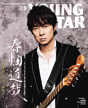 YOUNG GUITAR 5月号