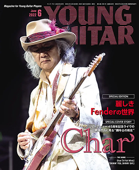 YOUNG GUITAR 6月号