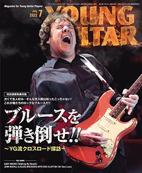 YOUNG GUITAR 7月号