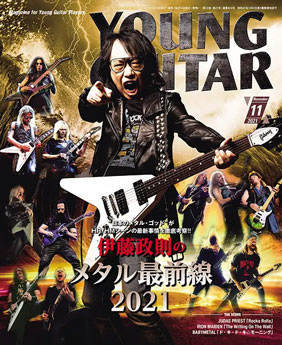 YOUNG GUITAR 11月号