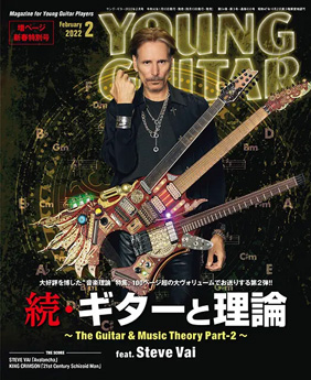 YOUNG GUITAR 2月号