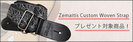 zemaitis_woven_strapプレゼント