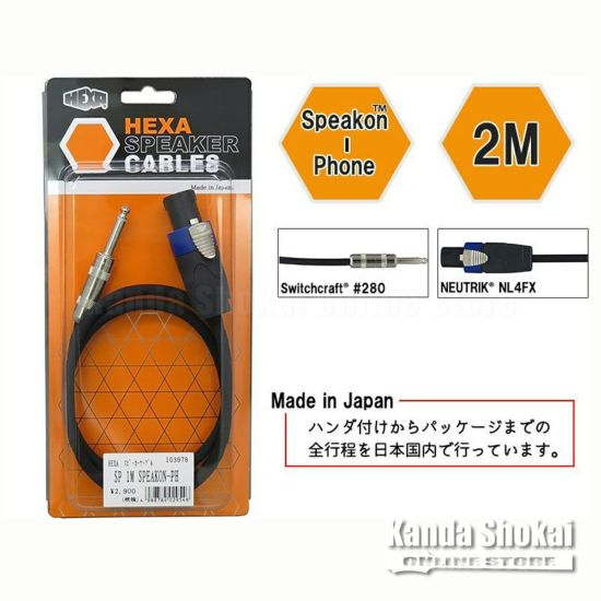 HEXA Speaker Cables Speakon - Phone, 2mの商品画像1