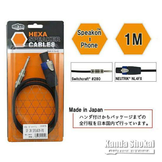 HEXA Speaker Cables Speakon - Phone, 1mの商品画像1