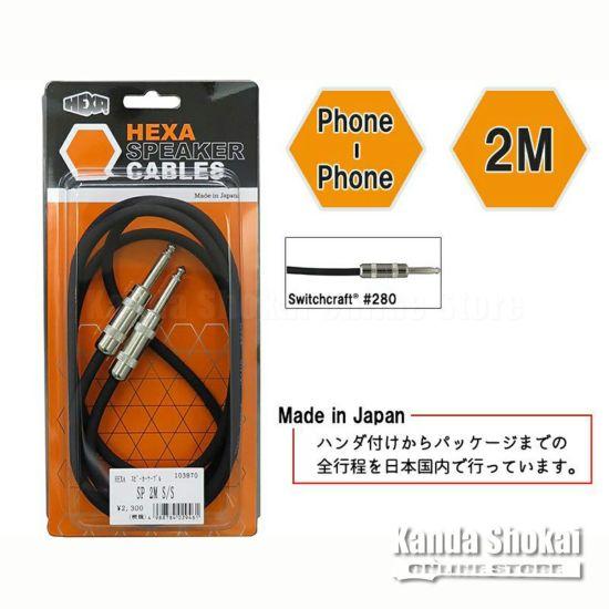 HEXA Speaker Cables Phone - Phone, 2mの商品画像1