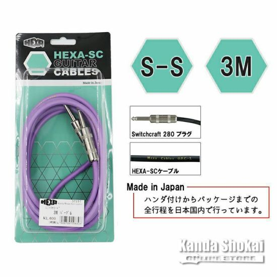 HEXA Guitar Cables 3m S/S, Purpleの商品画像1