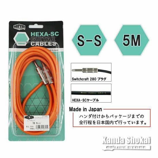 HEXA Guitar Cables 5m S/S, Orangeの商品画像1